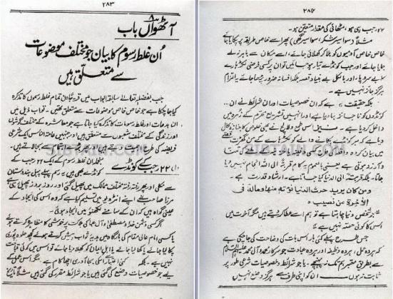 Maula Ali Shrine Wallpaper: Nazr/Niyaz For Ahl Albayt: Is This Teaching Of Ahl Albayt