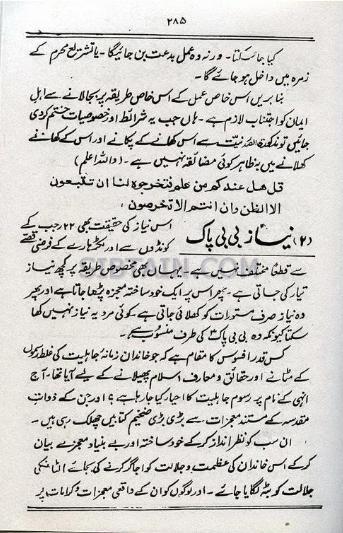 Nazr/Niyaz for Ahl albayt: Is this teaching of Ahl Albayt