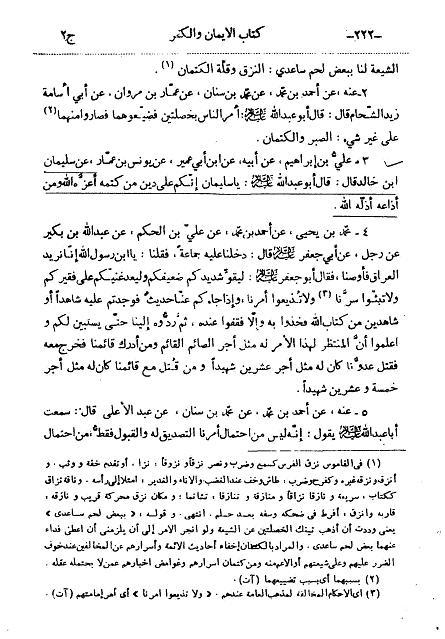 al kafi volume 6 pdf download