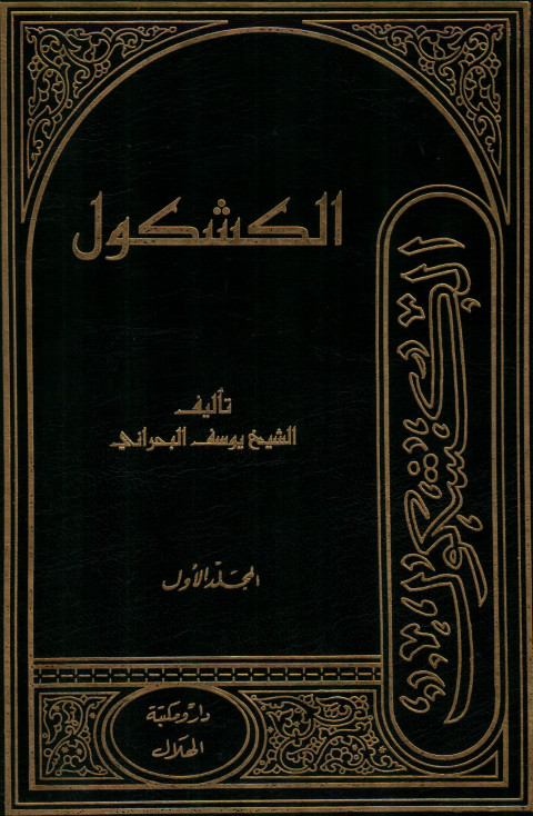 Abu hanifa grave 2