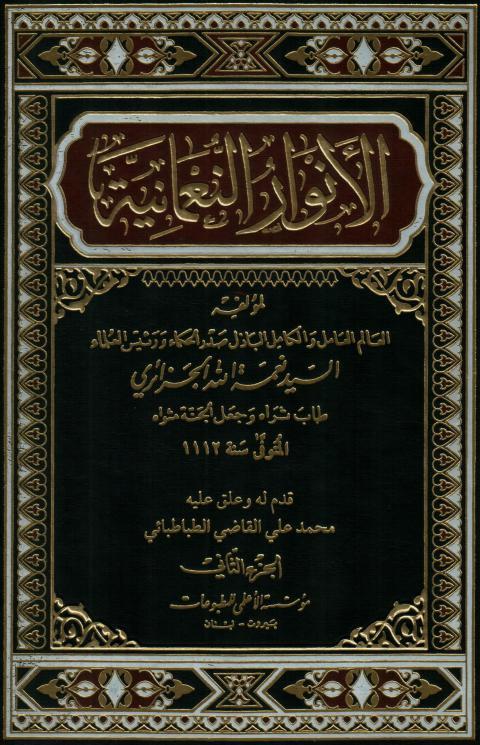 Abu hanifa grave 3