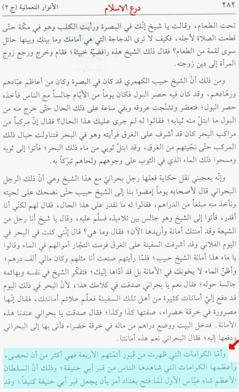 Abu Hanifa grave 3B