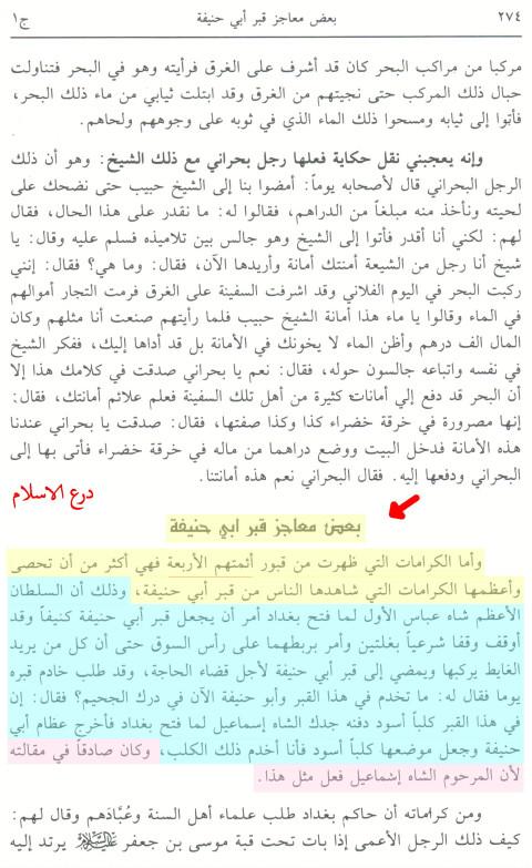grave abu hanifa 2B