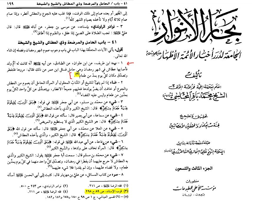 Part 1 The Imams From Ahlebayt Whom Shia Consider To Be Their
