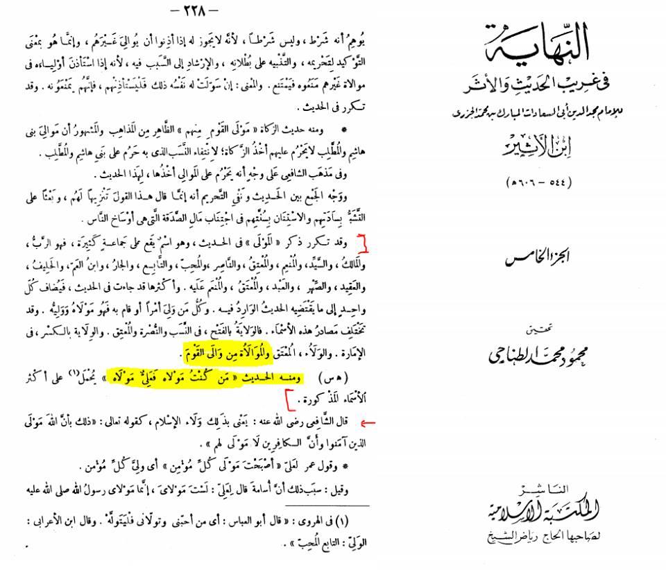 The Ghadeer Khumm Event – As Understood by Ahlelbayt, Sahaba
